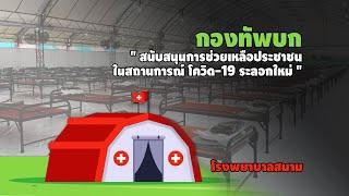 กองทัพบกสนับสนุนการช่วยเหลือประชาชนในสถานการณ์ โควิด-19 ระลอกใหม่