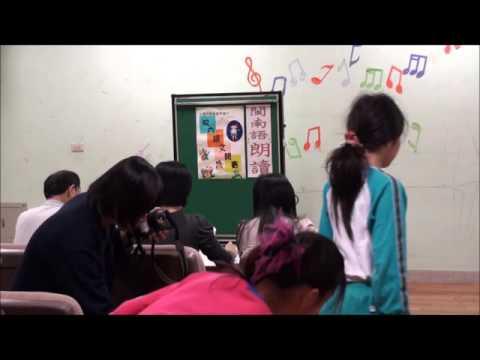 閩南語朗讀 - YouTube