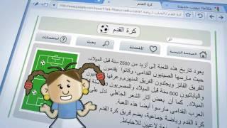 أهلا أونلاين : برنامج متصفح المواقع الإلكترونية