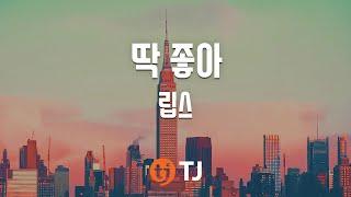 [TJ노래방] 딱좋아 - 립스  / TJ Karaoke