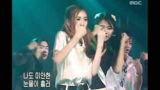 Baby V.O.X - Game over, 베이비 복스 - 게임 오버, Music Camp 20010609