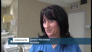 Първото бебе за 2019-а се роди в Пловдив
