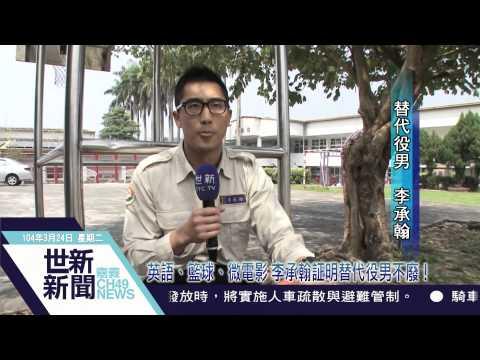世新新聞 英語、籃球、微電影 李承翰証明替代役男不廢! - YouTube