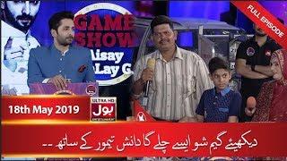 Game Show Aisay Chalay Ga with Danish Taimoor | 12 Ramzan | 18th May 2019 | BOL Entertainment
