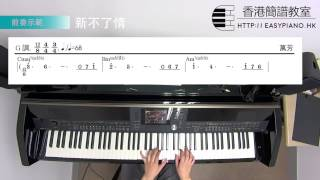 鋼琴前奏:萬芳 - 新不了情(EasyPiano.hk)