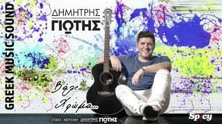Βάλε Χρώμα - Δημήτρης Γιώτης - Νέο Τραγούδι 2016
