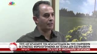Ο πρόεδρος της ΓΕΝΟΠ/ΔΕΗ-ΚΗΕ στις Ειδήσεις του STAR  για τους ανεξόφλητους λογαριασμούς