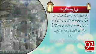 Farman e Mustafa (PBUH) | 17 Sep 2018 | 92NewsHD
