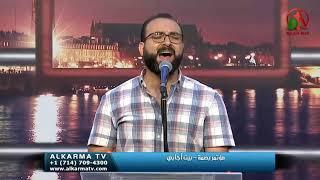 الرب في عُلاه مكللا ببهاء - مايكل اسحق - Michael Eshak