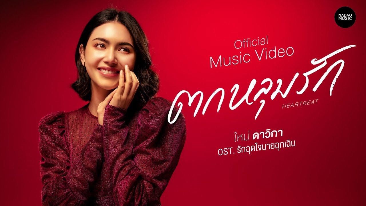 ตกหลุมรัก (Heartbeat) OST. รักฉุดใจนายฉุกเฉิน - ใหม่ ดาวิกา | Nadao Music