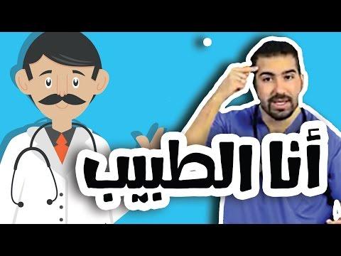 #N2OComedy:  أنا الطبيب - الجزء الأول - #الموسم_الجديد - ليث العبادي