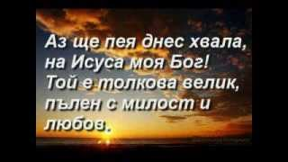 Фахри Тахиров - Аз ще пея днес хвала - с текст