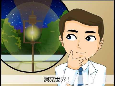 國小_自然_愛迪生【翰林出版_四上_第四單元 燈泡亮了】 - YouTube