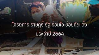 โครงการ ราษฎร์ รัฐ ร่วมใจ ช่วยภัยแล้ง ปี 2564