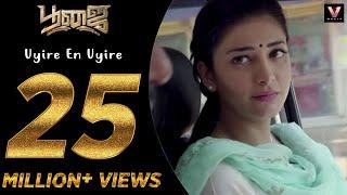 Uyire En Uyire - Poojai | Vishal, Shruti | Hari | Yuvan | Video Song