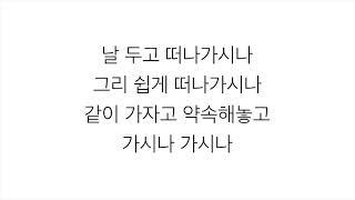 선미 (ソンミ)-「가시나  GASHINA」 [LYRICS] 가사 한국어