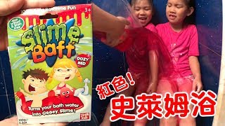 史萊姆浴黏黏的好奇怪哦~~ SLIME BAFF 浴室玩水的實驗 紅色的史萊姆把浴室變的好滑啊~玩具開箱一起玩玩具Sunny Yummy Kids TOYs