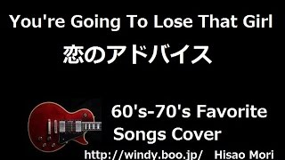 You're going to lose that girl - The Beatles Cover - Lyrics