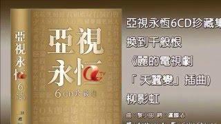 柳影虹 - 麗的電視劇「天蠶變」插曲 : 換到千般恨 (亞視永恆6CD珍藏集)