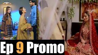 Koi Chand Rakh Episode 9 Promo     Koi Chand Rakh Episode 9 Teaser   HD - Urdu TV