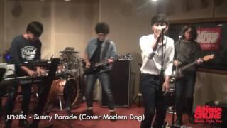 บางสิ่ง - Sunny Parade (Cover Modern Dog) [AtimeVolumeUp Live!]