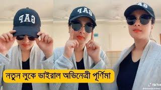 টিকটক ভিডিওতে নতুন লুকে চমক দেখালো অভিনেত্রী পূর্ণিমা | New Tiktak VIdeo Purnima | Bangla News