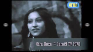 Ofra Haza ~ Im Nin 'Alu | עפרה חזה ~ אם ננעלו