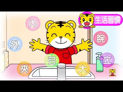 巧連智【跟巧虎一起做!洗手搓搓7字訣】巧虎︱洗手︱腸病毒︱寶寶版︱幼幼版 - YouTube