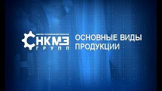 НКМЗ (презентационный фильм)