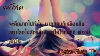 แค่โสด-  SOLOIST  [Lyrics]