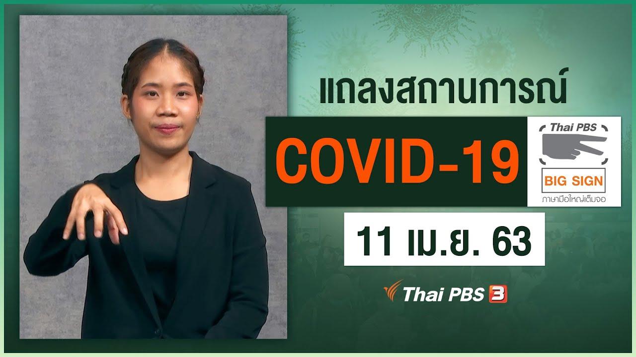 ศูนย์แถลงข่าวรัฐบาลฯ แถลงสถานการณ์โควิด-19 [ภาษามือ] (11 เม.ย. 63)