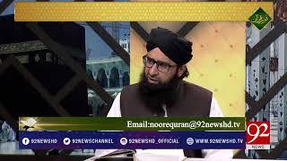 Noor e Quran   Khulasa para 7   Professor  Mujahid Ahmed   23 May 2018   92NewsHD