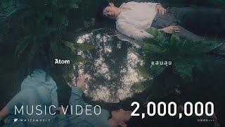 แสนสุข - Atom ชนกันต์ [Official MV]