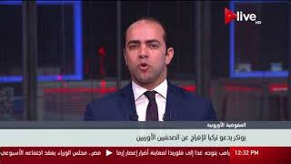 يونكر يدعو تركيا للإفراج عن الصحفيين الأوربيين