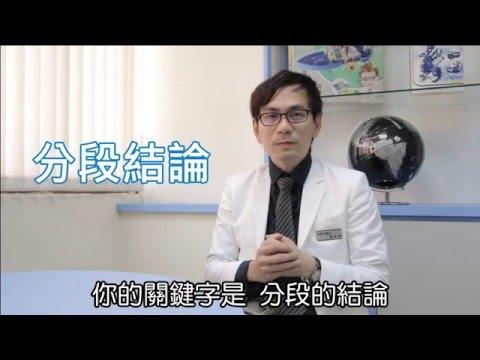 【科展秘笈005】科展口試練習重點 - YouTube
