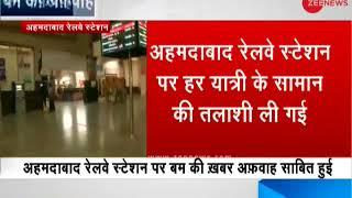 Rumor of bomb threat at Ahmedabad railway station   अहमदाबाद रेलवे स्टेशन पर बम होने की अफ़वाह