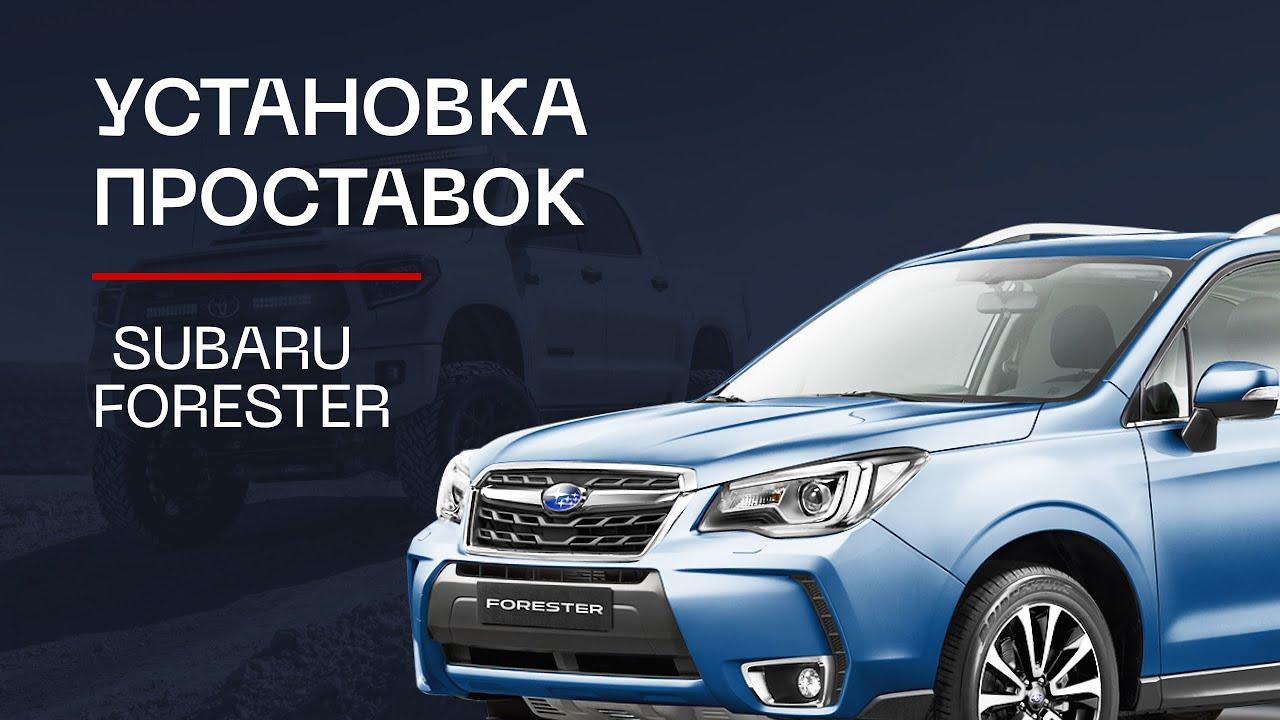 ⚙️Проставки для увеличения клиренса на автомобиль Subaru Forester | ⭕️Автопроставка