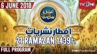 Ishq Ramazan | 21st Iftar | Full Program | TV One 2018 width=
