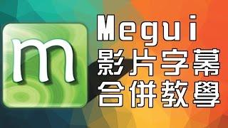 Megui字幕壓製軟體教學