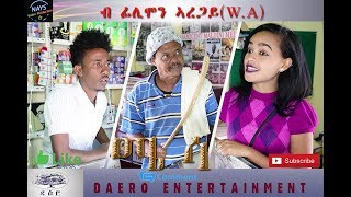 DAERO - ሜሳ ብ ፊሊሞን ኣረጋይ  | ሓዳስ ኮሜዲ 2019 |New Eritrean Comedy 2019 Miesa by Filimon Aregay (W.A)
