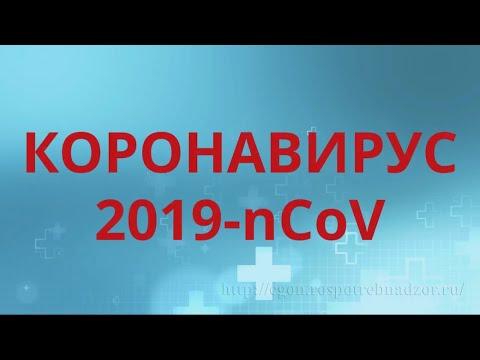 Коронавирус 2019 nCoV