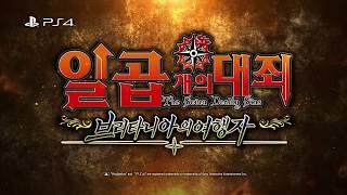 PS4용 「일곱 개의 대죄 ~브리타니아의 여행자~」 한국어판 발매 결정 공식 PV 공개!