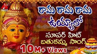 Rama Rama Rama uyyalo Telugu Devotional Song   Bathukamma Songs   Telangana Janapada Geetalu width=