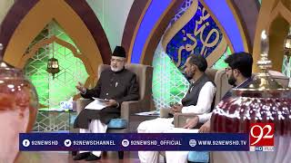 Subh e Noor | Eid Al-Fitr Kay Fazail | Nazir Ahmed Ghazi | 16 June 2018 | 92NewsHD