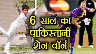 Pakistani boy Eli Mikal copies Shane Warne , Watch video | वनइंडिया हिन्दी