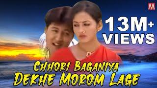 Chhori Baganiya Dekhe Morom Lage  | Champa | Zubeen Garg width=