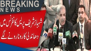 PML-N president Shehbaz Sharif rejects election 2018 results | Election 2018 | 92NewsHD
