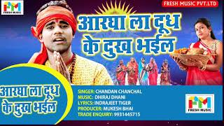 2018_छठ_भोजपुरी_लोक_गीत_chandan chanchal _suparhit bhojpuri chhath || chandan chanchal chath song