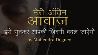 best inspirational video in hindi motivational video by mahendra dogney width=
