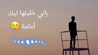 khalithalek amana - li bini ou binha Cheb Hassni | أروع أغاني الشاب حسني في أغنية 1